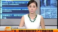 广东:智障女被强奸致孕 产下男童仍智障
