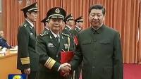 中央军委举行晋升上将仪式
