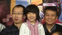 《愤怒的小孩》广州宣传 黄建新期盼好票房 130126