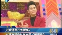 过度消费不怕看腻 台湾电视台过年全是<甄嬛传>