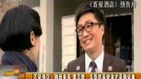 <百星酒店>剧组来蓉 黄百鸣 毛舜筠再续港式喜剧经典
