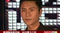 陈坤新年新目标:2013努力工作
