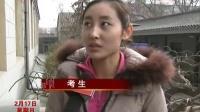 北京:中戏招生 考生竞争激烈