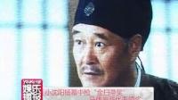"""小沈阳杨幂中枪""""金扫帚奖"""" 马伟豪派代表领奖 130304"""