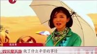 范文芳上海宣传<暴走吧女人>