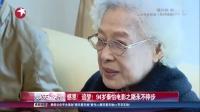 感恩!追梦!94岁秦怡电影之路永不停步 娱乐星天地 160324