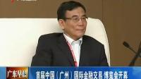 首届中国国际金融交易博览会开幕