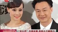 """""""龙儿恋""""扑朔迷离 容祖儿三缄其口"""