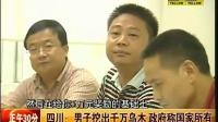 四川:男子挖出千万乌木 政府称国家所有