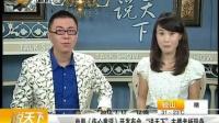 """电影<伤心童话>开发布会 """"说天下""""主播老杨现身"""