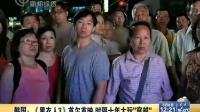 """《黑衣人3》首尔首映 时隔十年大玩""""穿越"""""""