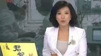 刘延东代表党中央国务院看望慰问张丽莉