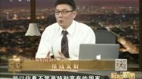 20140703《解码财商》:借钱发财[解码财商]