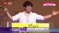 每日文娱播报20150918周华健唱歌走调? 高清