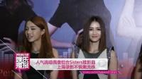 人气跳唱偶像组合Sisters推新曲 上海录影不惧禽流感 130418