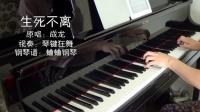 [拍客]钢琴视奏<生死不离>为灾区人民祈福