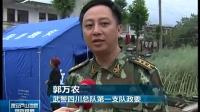 龙门乡古城村:武警部队为群众搭帐篷