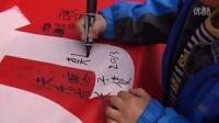 [拍客 资讯 dyr电影人]成都小朋友为四川汉源县贫困山区小学募捐