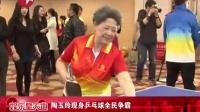 陶玉玲现身乒乓球全民争霸
