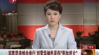 """邓育昆追悼会举行 刘雪华神色哀伤""""形如纸片"""""""