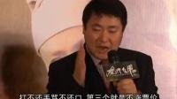 《龙门飞甲》在京举行发布会 坚持不涨票价