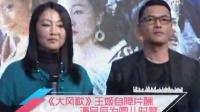 《大风歌》王姬自降片酬 演吕后为圆儿时梦 111213