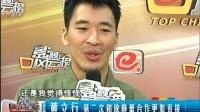 """黄立行和徐静蕾合作很""""轻松"""" 111217 影视风云榜"""