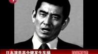日本演员高仓健发生车祸