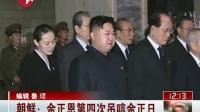 朝鲜:金正恩第四次吊唁金正日[东方午新闻]
