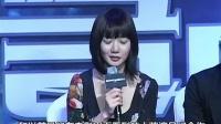 裴斗娜出席<云图>韩国新闻发布会