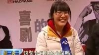 """陈道明:让南京话剧市场""""火""""起来"""