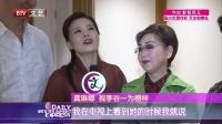 """每日文娱播报20160427龚琳娜为何不唱""""神曲""""? 高清"""