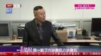 """每日文娱播报20160501潘长江""""昔日搭档""""今何在? 高清"""