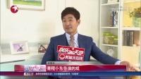 心怀阳光!郭晓东:接演反派又如何? 娱乐星天地 160502