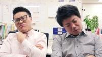 日本办公室奇葩传 第四集