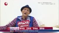 游本昌:活到老、学到老、演到老! 娱乐星天地 160510