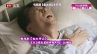 每日文娱播报20160513黄志忠李乃文角色互换? 高清