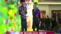 """娱乐星天地20160516徐娇、胡夏合作青春片 各自分享""""会痛的十七岁"""" 高清"""