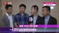 每日文娱播报20160521姜昆戴志诚友谊不翻船 高清