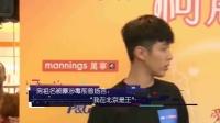 """房祖名被曝涉毒前曾扬言""""我在北京是王"""" 160524"""