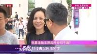 每日文娱播报20160524王琳调侃张嘉译有原因 高清