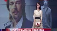 娱乐星天地20160526影迷冲撞剧组围栏 皮特果断出手救人 高清