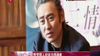 """娱乐星天地20160527""""双面""""吴秀波:活得明白 何必喧嚣 高清"""