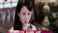 """娱乐星天地20160527史光辉、颜丹晨畅聊""""同窗情"""" 高清"""