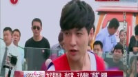 """娱乐星天地20160531为兄弟而战!孙红雷、王迅挑战""""恐高""""极限 高清"""