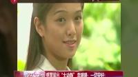 """娱乐星天地20160603感冒闹出""""大动静"""" 李珊珊:一切安好! 高清"""