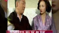 """娱乐星天地20160606李立群:演戏不""""挑食""""最烦""""耍大牌"""" 高清"""