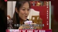 """娱乐星天地20160606前""""港姐""""李珊珊卖""""后冠""""事出有因 高清"""