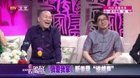 """每日文娱播报20160606《我爱我家》听姜昆""""说相声"""" 高清"""