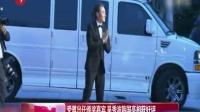 娱乐星天地20160607受邀出任颁奖嘉宾吴秀波韩国亮相获好评 高清